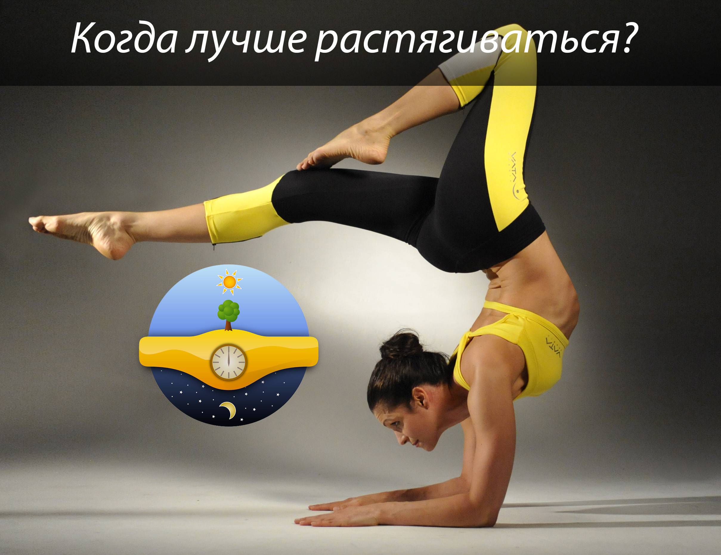 Спортивные занятия для похудеть