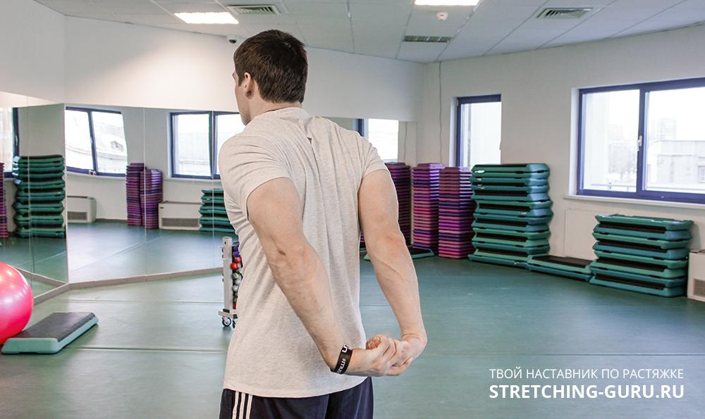 Упражнение для растяжки плеч, рук и грудной области.