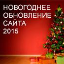 Новогоднее обновление сайта 2015